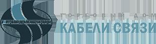 Эксклюзивный продавец кабелей связи ООО «Сарансккабель» | Торговый дом Кабели Связи